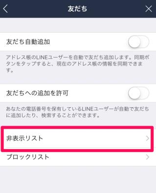 LINE非表示リスト画面