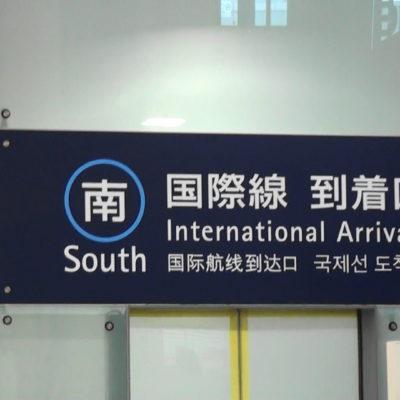 関西空港国際線到着口